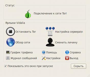 Tor browser скачать бесплатно tor browser 7. 5. 6.